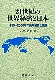 21世紀の世界経済と日本―1950~2050年の長期展望と課題