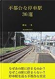 不都合な停車駅36選 復興計画シリーズ