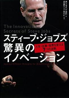 [カーマイン ガロ]のスティーブ・ジョブズ 驚異のイノベーション