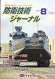 防衛技術ジャーナルNo.461(2019 8) (最新技術から歴史まで、ミリタリーテクノロジーを読む! 研究紹介Pick Up:パワードスーツ技術)