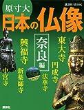 原寸大 日本の仏像 奈良編 (講談社 MOOK)