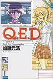 Q.E.D.―証明終了/ 加藤 元浩 のシリーズ情報を見る