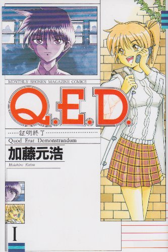 Q.E.D.証明終了(1) (講談社コミックス月刊マガジン)の詳細を見る