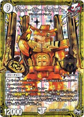 デュエルマスターズ新4弾/DMRP-04魔/M1/秘1/SS/ジョット・ガン・ジョラゴン joe