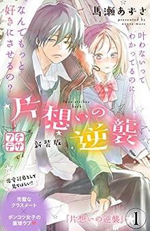 片想いの逆襲 新装版 プチデザ(1) (デザートコミックス)