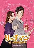 リッチマン~嘘つきは恋の始まり~ DVD-BOX1[DVD]