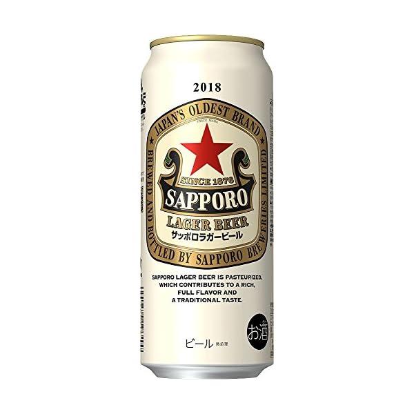 サッポロ ラガービールの商品画像