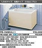 INAX ポリ浴槽 【PB-1002C(BF)】 バランス釜取付用(穴あけ済) (右/左排水共用) ポリエック 1,000サイズ 和風タイプ 3方全エプロン