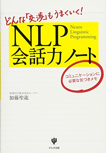 NLP会話力ノートの詳細を見る