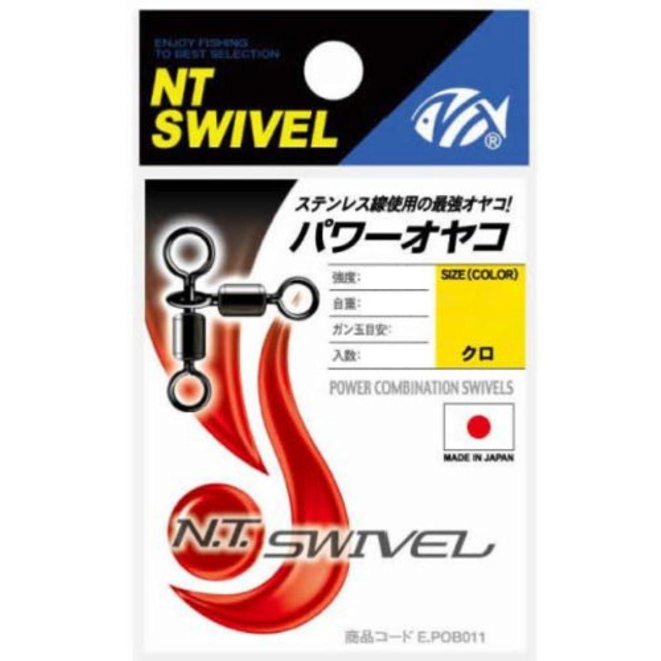 バラ色周囲制限するNTスイベル(N.T.SWIVEL) パワーオヤコ クロ #1×#2