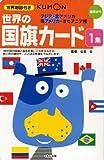 世界の国旗カード 1集 第2版 アジア・北アメリカ・南アメリ—幼児から (1)←これはほとんど覚えてくれてるから逆に4歳児KENが読み上げてくれて、ママが逆にお勉強状態(汗)