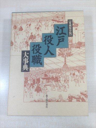 江戸役人役職大事典の詳細を見る