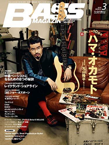 ベース・マガジン 2019年3月号