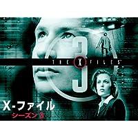 X-ファイル シーズン3 (字幕版)