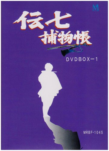 伝七捕物帳 DVD-BOX 1 -