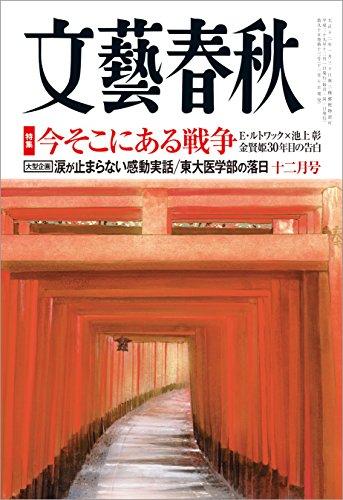 文藝春秋2017年12月号[雑誌]