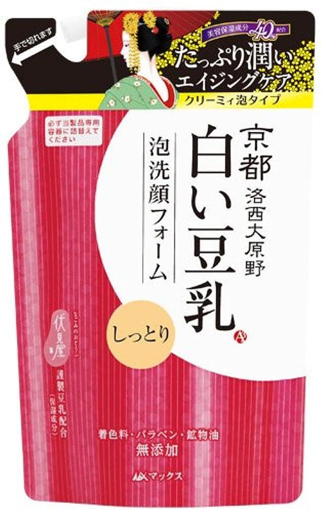 充電かまど出席京都 白い豆乳 泡洗顔フォーム 詰替 130mL