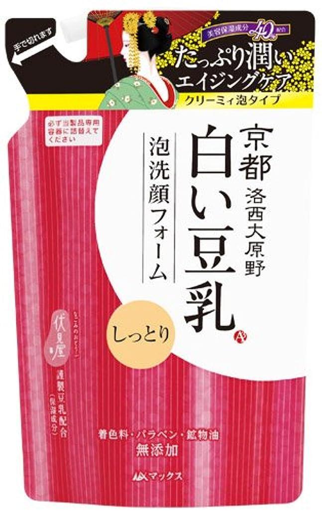 乗算固体放映京都 白い豆乳 泡洗顔フォーム 詰替 130mL