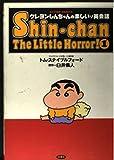 クレヨンしんちゃんの楽しいゾ英会話 1 (アクションコミックス)