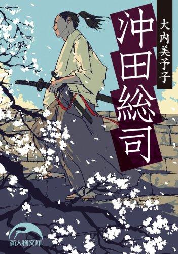 沖田総司 (新人物文庫)の詳細を見る