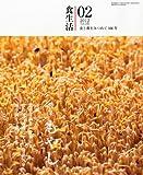食生活 2012年 02月号 [雑誌]