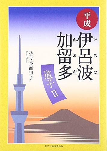 平成伊呂波加留多 道子〈2〉の詳細を見る
