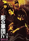 影の軍団4 COMPLETE DVD 弐巻[DVD]