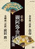 能楽 観阿弥・世阿弥 名作集 金春流・金剛流 『高砂』 金春 信高 『清経』 廣田 陛一[DVD]