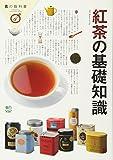 紅茶の基礎知識 (食の教科書)