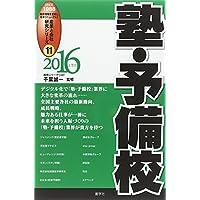 塾・予備校〈2016年度版〉 (産業と会社研究シリーズ)