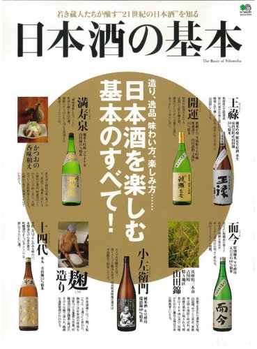 日本酒の基本 (エイムック (1721))