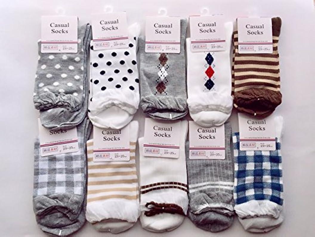 隠す基本的な慣れているソックス レディース 綿混 ナチュラル柄 おしゃれな靴下 23-25cm お買得10足セット