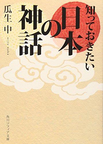知っておきたい日本の神話 (角川ソフィア文庫)の詳細を見る