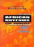 ドラムセットのための アフリカン・リズム