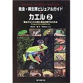 爬虫・両生類ビジュアルガイド カエル〈2〉南北アメリカ大陸と周辺の島々のカエル
