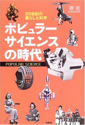 ポピュラーサイエンスの時代―20世紀の暮らしと科学の詳細を見る