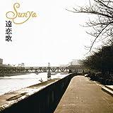 フリムイテヨ…♪SunyaのCDジャケット