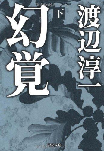 幻覚〈下〉 (中公文庫)の詳細を見る