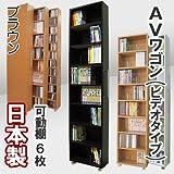 家具工場直販 家具ファクトリー AVワゴン (可動棚6枚タイプ/ブラウン) 日本製 大容量 の CDラック ビデオラック DVDラック コミック収納 本棚 (ブラウン【木目】, 可動棚6枚)