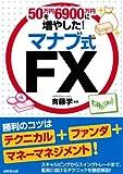 50万円を6900万円に増やした! マナブ式FX