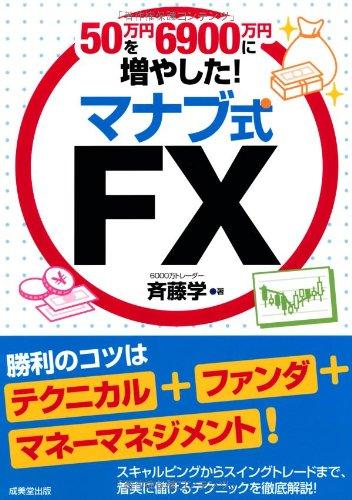 50万円を6900万円に増やした! マナブ式FXの詳細を見る