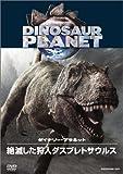 ディスカバリーチャンネル ダイナソー・プラネット 絶滅した狩人ダスプレトサウルス [DVD]
