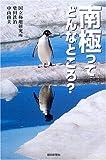 南極ってどんなところ? (朝日選書)