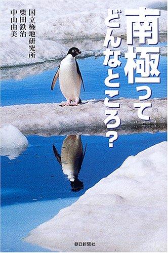南極ってどんなところ? (朝日選書)の詳細を見る
