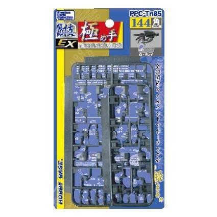 関節技Ex 極め手 144角 G グレイ PPC-Tn85  プレミアムパーツコレクション