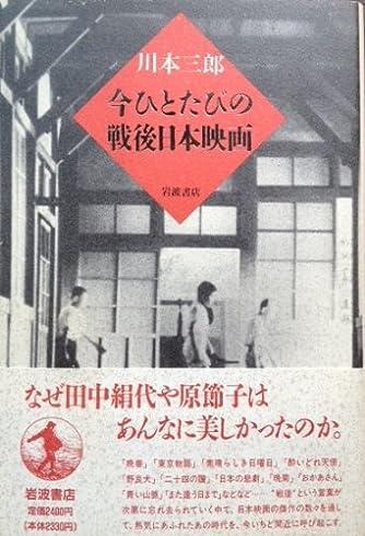 今ひとたびの戦後日本映画