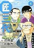 匠三代(6) (ビッグコミックス)