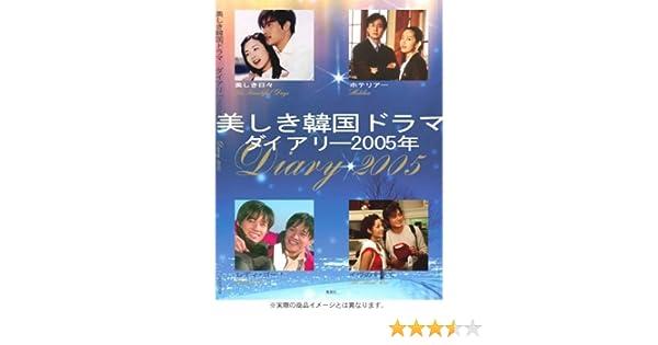 美しき韓国ドラマダイアリー2005...