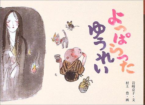 よっぱらったゆうれい (日本の民話えほん)の詳細を見る