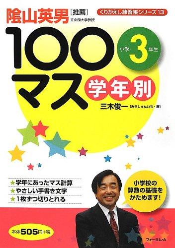 学年別100マス 小学3年生 (くりかえし練習帳シリーズ)
